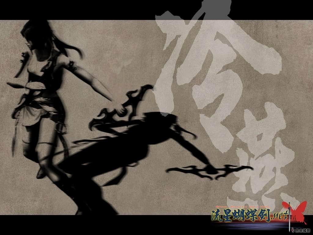 流星蝴蝶剑壁纸第7张