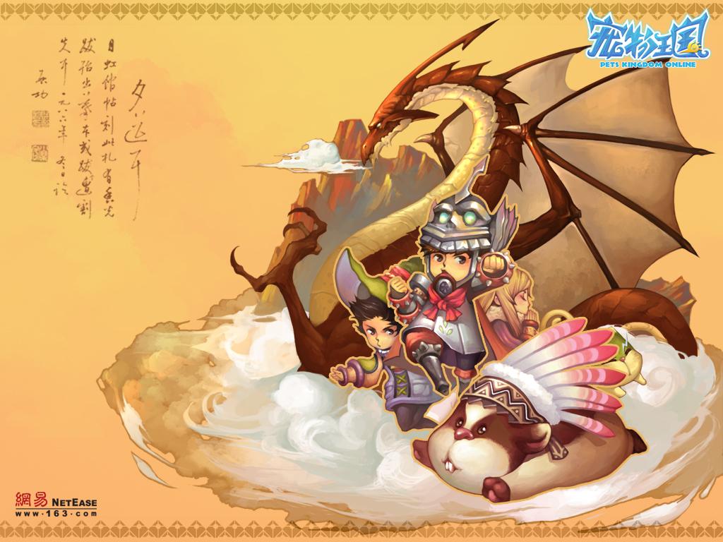宠物王国壁纸第53张图片
