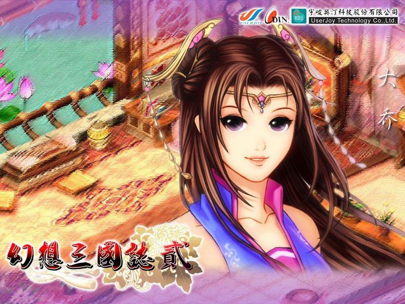 幻想三国志2 游戏壁纸