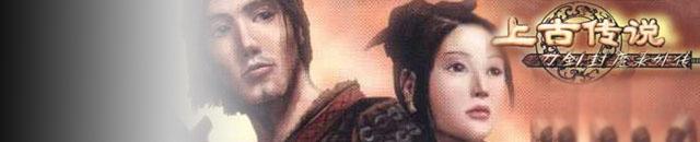 刀剑封魔录外传之上古传说