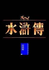 水浒传1:天命之誓