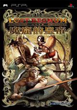 迷失王国-魔窟的皇帝 汉化版