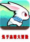 兔子杰瑞大冒险