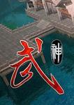 冒险闯关游戏 3