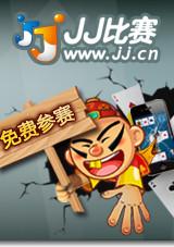JJ比赛新手欢乐礼包