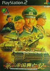 第二次世界大战模拟:第三帝国兴亡记