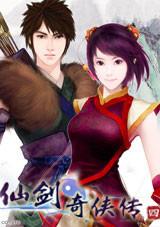 仙剑奇侠传4