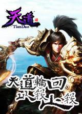 天道Online