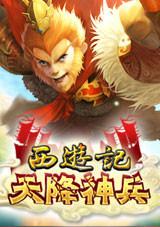 西游记Online