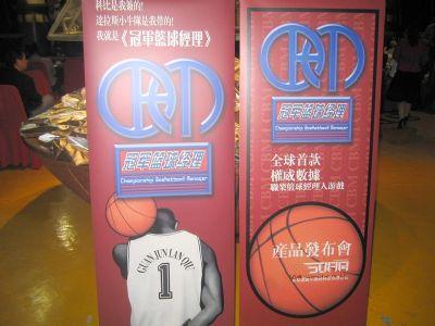 冠军篮球经理