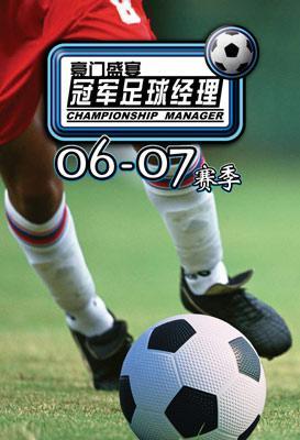 豪门盛宴:冠军足球经理0607赛季