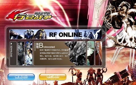 RF:行会战争