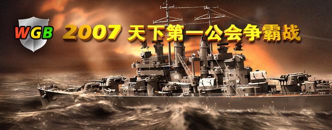 WGB大海战2