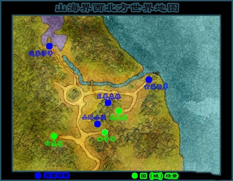 标签:地图-轩辕剑5:一剑凌云山海情