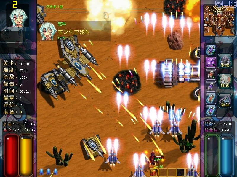 雷电online 游戏图片