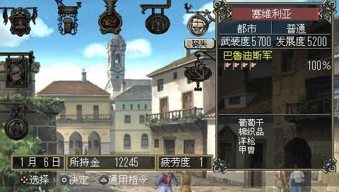 大航海时代4(ps) 游戏图片
