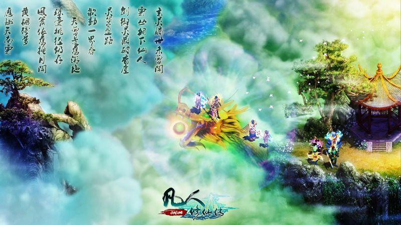 壁纸 桌面 凡人/凡人修仙传游戏图片