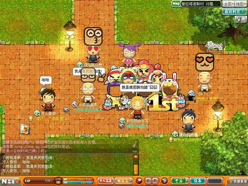 qq飞行岛 游戏图片
