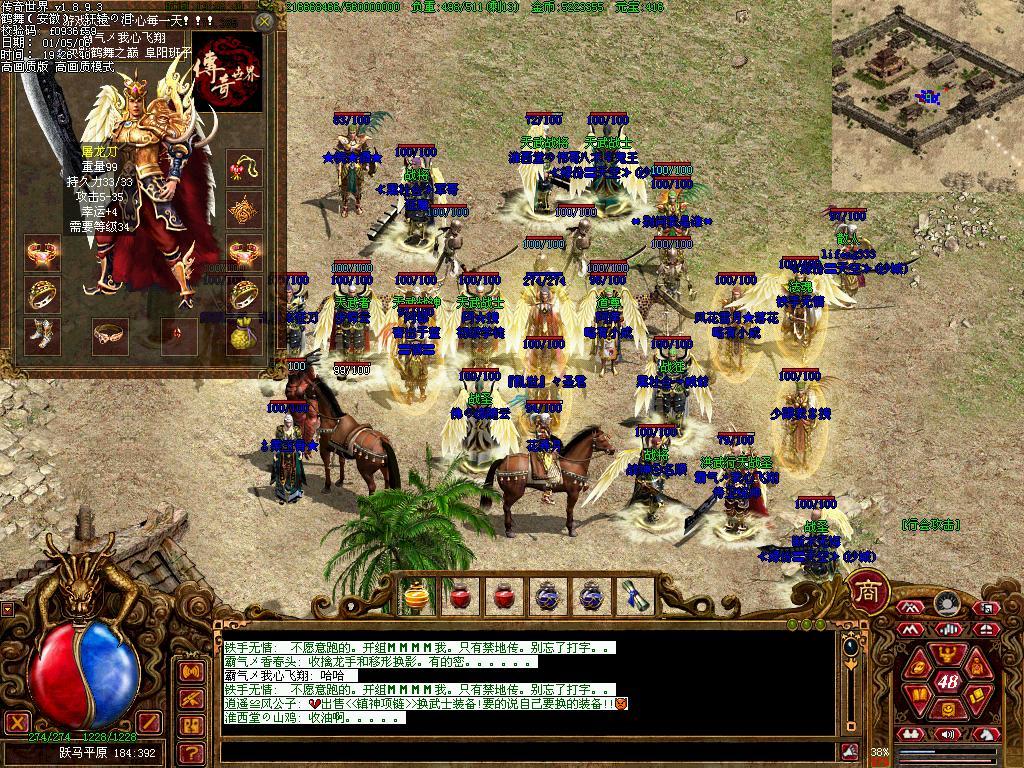 传奇世界 游戏图片