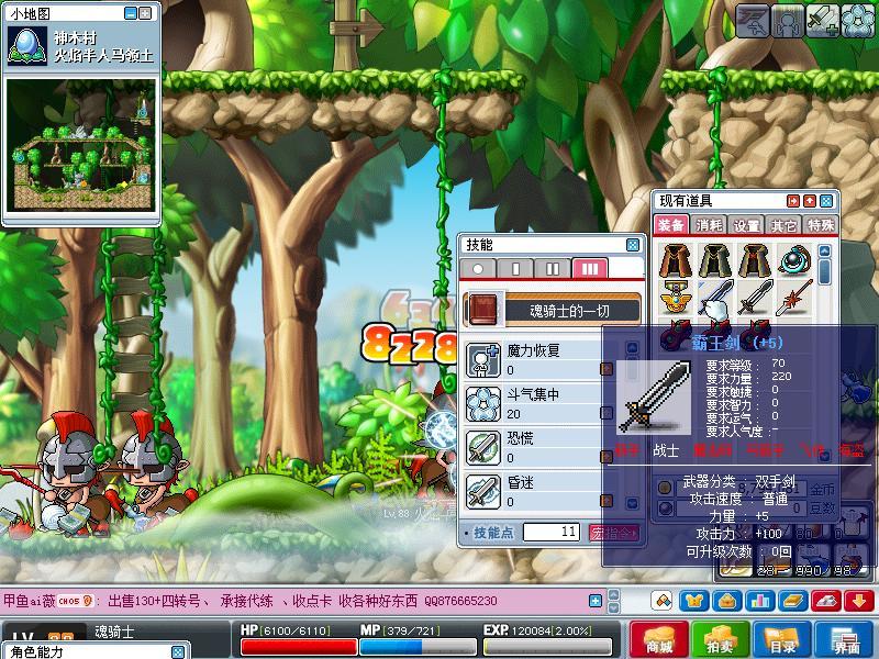 角色扮演 冒险岛 图片  标签:pve-冒险岛 第26张 / 共92张 (提示:键盘