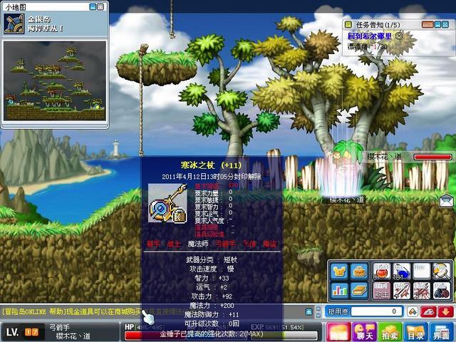 网络游戏 角色扮演 冒险岛 图片  标签:四格漫画-装备展示-冒险岛