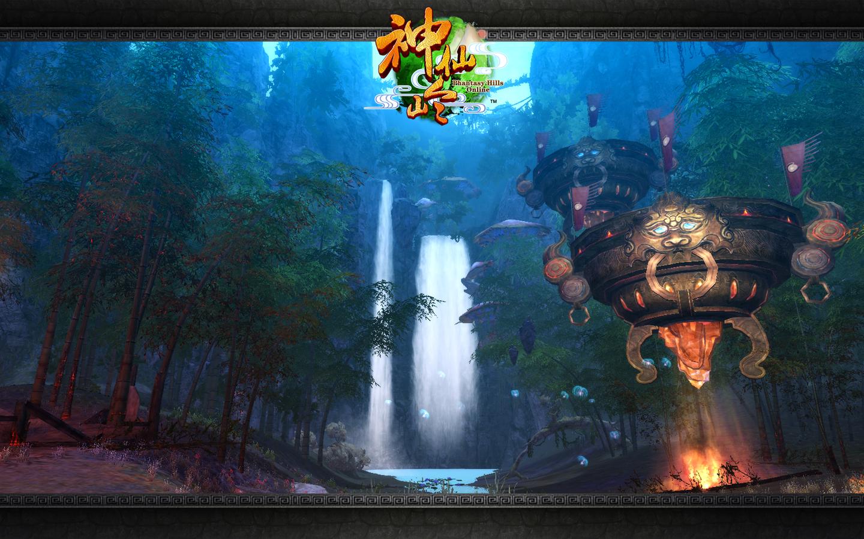 神仙岭 游戏图片